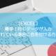 【EXCEL】簡単!同じデータが入力されている場合に色を付ける方法