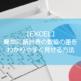 【EXCEL】簡単に統計表の数値の差をわかりやすく見せる方法