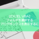 【EXCEL VBA】フォルダを選択するダイアログボックスを表示するには?