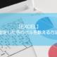 【EXCEL】指定した色のセルを数える方法