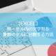 【EXCEL】単一セル内の文字列を複数のセルに分割する方法