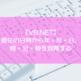 【VB.NET】現在の日時から年・月・日、時・分・秒を取得する