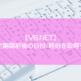 【VB.NET】指定期間前後の日付/時刻を取得する