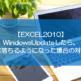 【EXCEL2010】WindowsUpdateしたら、突然落ちるようになった場合の対処法