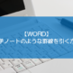 【WORD】大学ノートのような罫線を引く方法