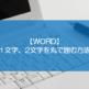 【WORD】1文字、2文字を丸で囲む方法
