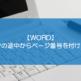 【WORD】ページの途中からページ番号を付ける方法