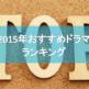 2015年おすすめドラマ きままにベスト5!