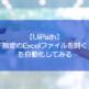 【UiPath】「指定のExcelファイルを開く」を自動化してみる