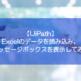 【UiPath】Excelのデータを読み込み、メッセージボックスを表示してみる