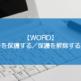 【WORD】文書を保護する/保護を解除する方法