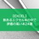 【EXCEL】数あるエクセル本の中で評価の高い本13選