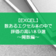 【EXCEL】数あるエクセル本の中で評価の高い本8選~関数編~