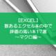 【EXCEL】数あるエクセル本の中で評価の高い本11選~マクロ編~